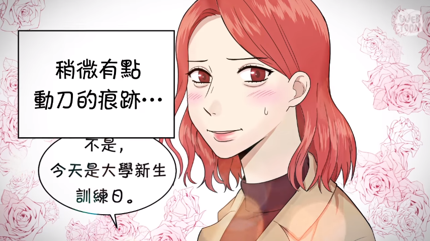 女主角「姜美来」从小就胖胖的,第一次告白被拒绝就立志要瘦下来,有