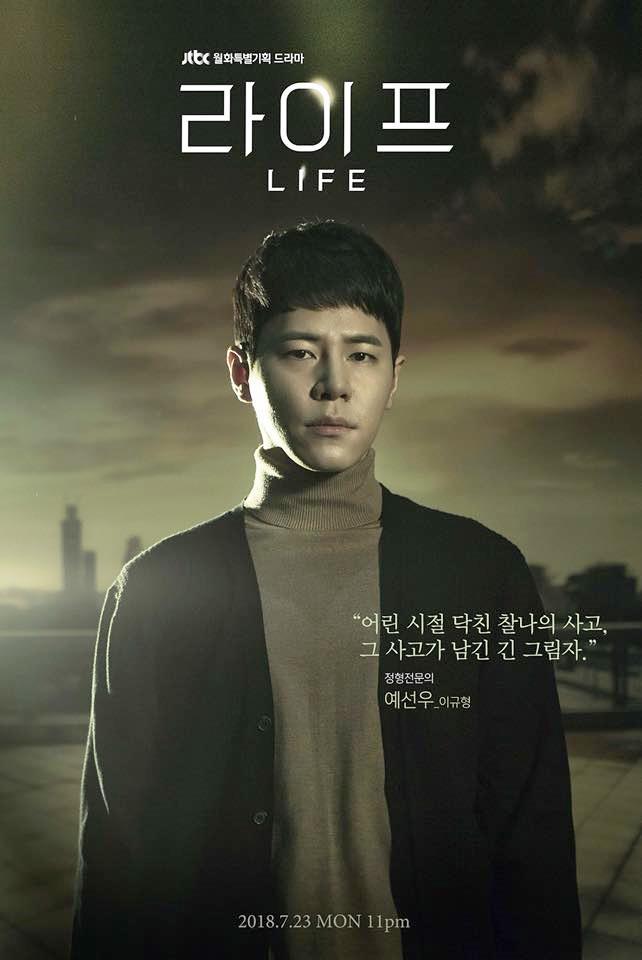 新剧《life》官方团体海报释出,每一位都是有代表作的