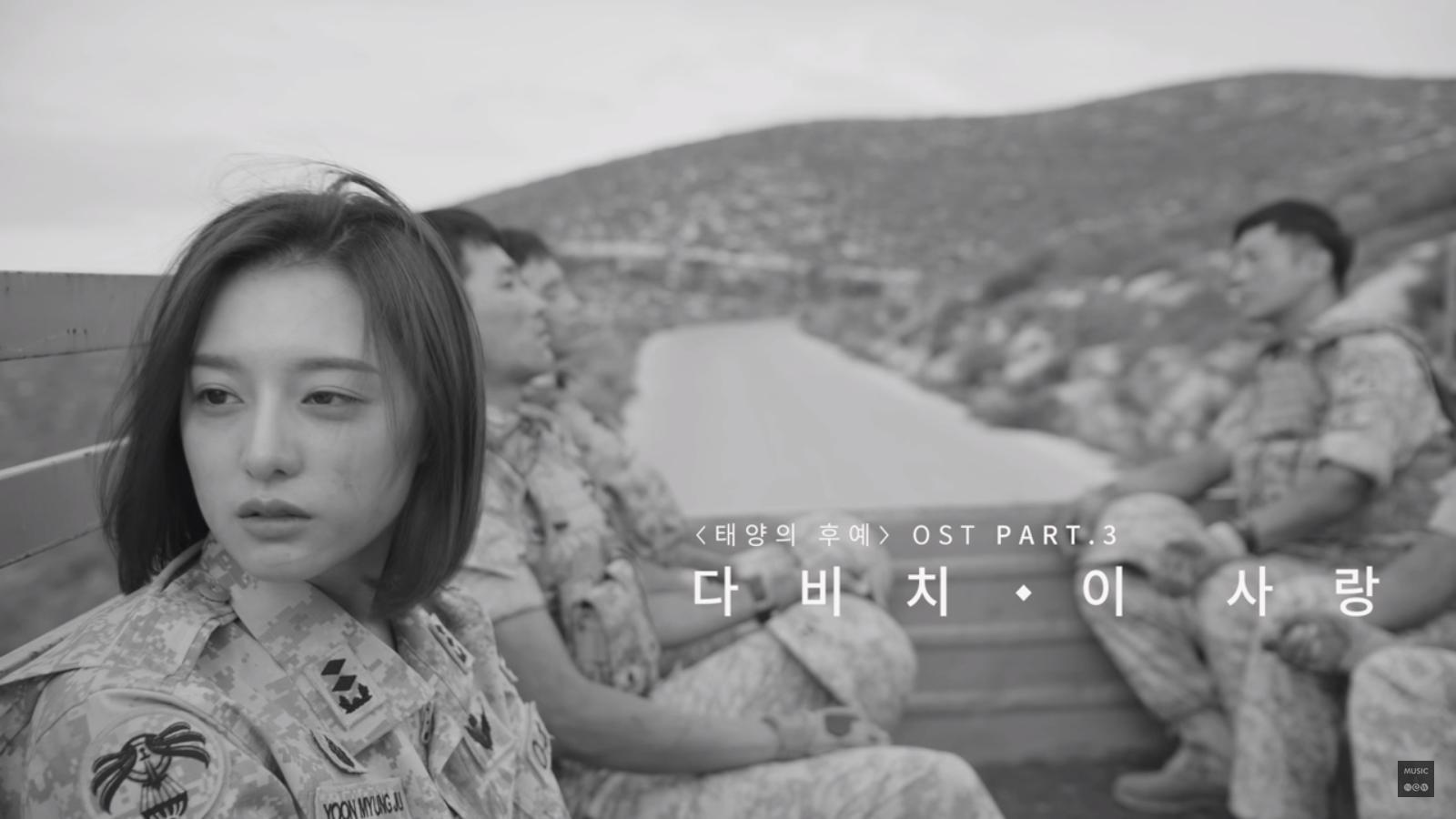 《太陽的後裔》第三波OST-Davichi演唱【This Love】