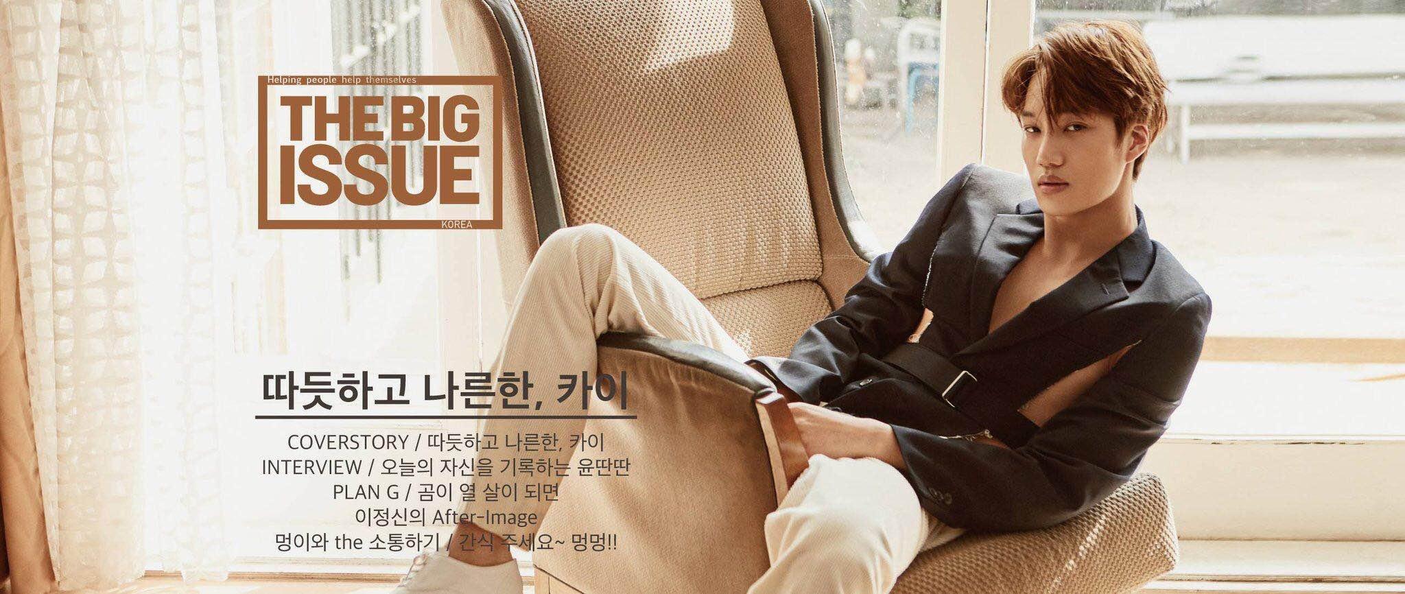 暖!EXO KAI無償拍攝雜誌封面助露宿者解困