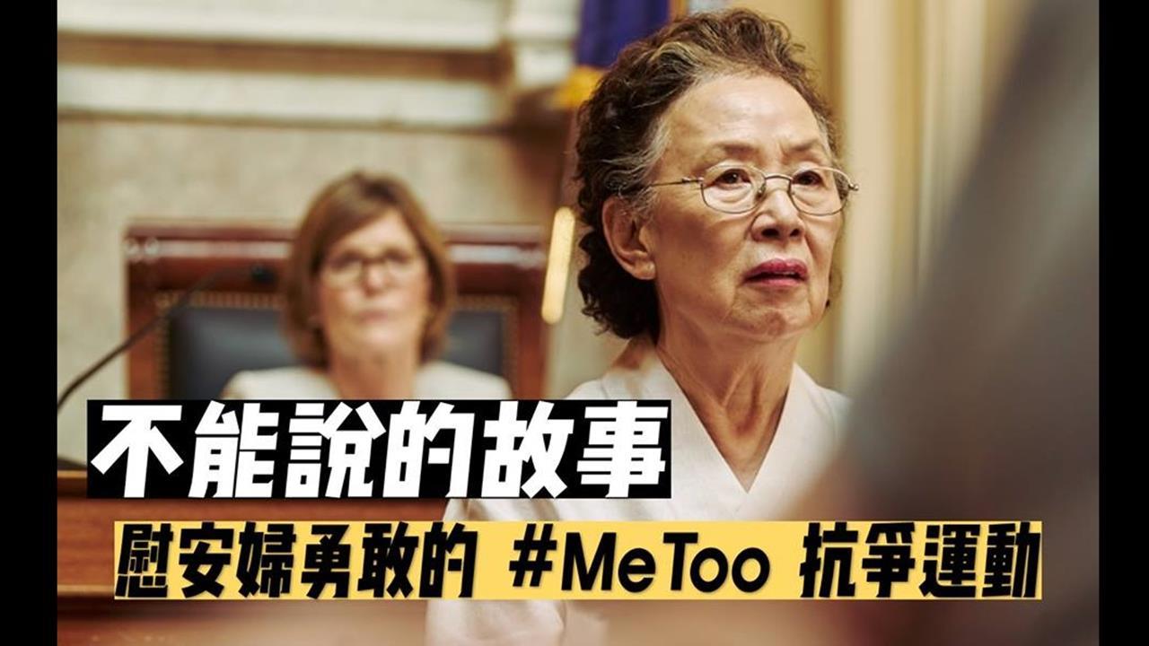 电影《不能说的故事》I Can Speak:慰安妇勇敢的 MeToo 抗争运动,道出历史辛酸血泪!