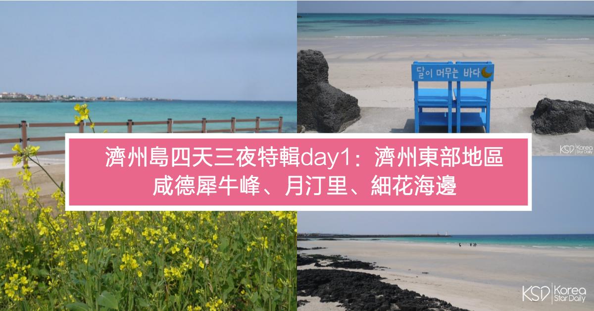 濟州島四天三夜特輯day1:濟州東部地區-咸德犀牛峰、月汀里、細花海邊