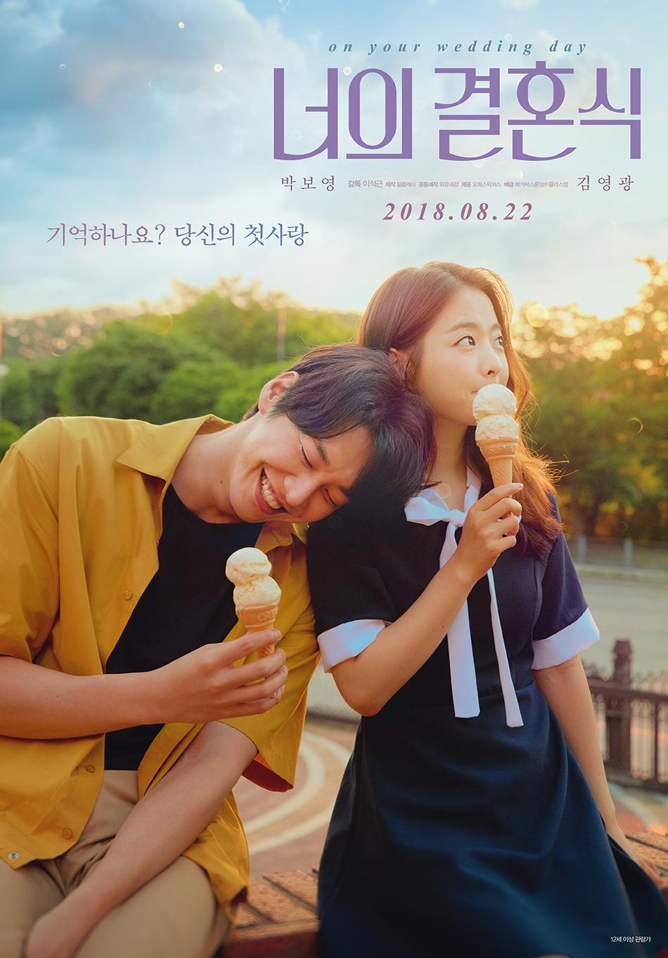 你的婚礼》官方海报及预告出炉!看朴宝英和金英光演绎初恋罗曼史- KSD 韩星网(电影)