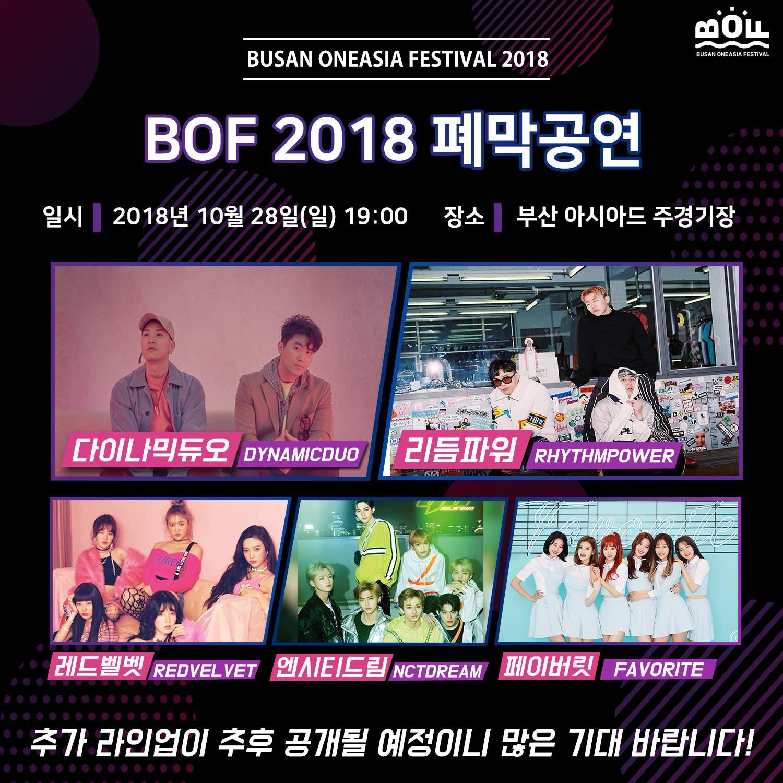 拼盤音樂祭聽不完 《2018 BOF》EXO、SEVENTEEN、EXID、MAMAMOO 大勢團接力登場!  追蹤KSD熱門