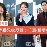 JTBC新劇《Untouchable》發佈會 晉久&金成鈞詮釋兄弟反目:「真·相愛相殺」