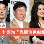 電影《1987》發佈會:河正宇「吐槽」朴喜洵「靠關係進劇組」柳海真碎碎念引發爆笑!