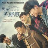 韓星網送你由EXO SUHO、柳俊烈、金志洙、金熙燦主演電影《衝出不歸路》香港優先場戲票