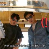 《带轮子的家3》东西不见先怀疑李光洙,成东镒:「光洙好像有偷东西的坏习惯呢」