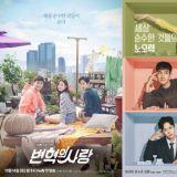 tvN新劇《卞赫的愛情》公開 崔始源X姜素拉X孔明趣味滿分官宣畫報