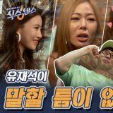 tvN新综艺《第六感》预告公开!当刘在锡遇到全昭旻、吴娜拉、Jessi和美珠...他在一旁捂著耳朵 XD