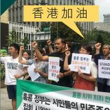 港韓連結:92個韓國公民團體,街頭聲援香港!