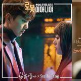 Stella Jang獻唱《不是機器人啊》OST,她為《愛情的溫度》獻唱的這首歌你絕對有印象!