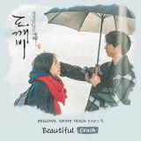 同名歌曲《Beautiful》各自展現不同的美麗曲風