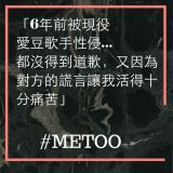 「Me Too」运动持续发酵! 时隔6年的泪水控诉:扮可怜藏肮脏之心,我被现役爱豆性侵