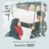 《鬼怪》詢問度破表OST Crush演唱的Beautiful全曲公開啦!