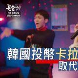 韓國「500 圜」投幣卡拉 OK,正取代傳統的 노래방 K 房市場!?