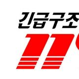【K社韩文小百科】韩国的紧急电话! 至少119一定要记住哟~