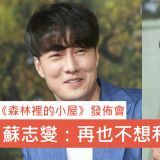 《森林裡的小屋》發佈會:蘇志燮笑稱再也不想和羅PD合作了!