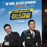 朴敘俊&姜河那主演《青年員警》觀影人數突破400萬啦!幕後花絮照感謝公開