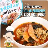 三養週週出新品!本周推出的是清爽微辣的《海鮮蝦泡麵》!