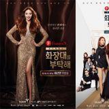 韓國美妝節目流行中