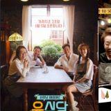 《尹食堂2》再曬溫馨照 氛圍完全就是家族旅行啊