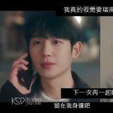 韓劇《一半的一半》丁海寅&蔡秀彬後半期的感情發展越來越甜蜜,情話句句撩心~