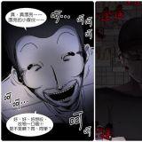 爱恐怖惊悚的人必追!这三部漫画现在真的超热门啊!