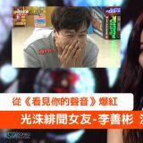 与李光洙恋情公开后,李善彬出演《看见你的声音》再度成为热门影片!