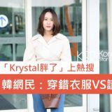 「Krystal胖了」上热搜 韩网民:穿错衣服VS请让我也胖成那样