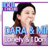 半個2NE1也想唱給歌迷聽!Dara、Minzy合唱《Lonely、I Don't Care》根本就止不住眼淚啊~