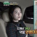 柳和榮上節目自曝曾經參與電視劇《鬼怪》Sunny一角試鏡