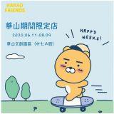 KAKAO FRIENDS 台湾期间限定店,快来找156公分高的Ryan拍照打卡