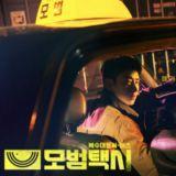 【K社韩文小百科】韩国真的有《模范计程车》里一模一样的「黑车」:只是车钱贵到想落泪!