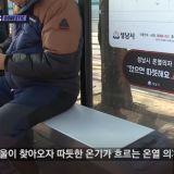 【旅遊資訊】韓國巴士站設置「發熱座椅」 氣溫低於17℃自動運作