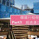 【新手必備】韓國5天4夜行程規劃懶人包part3:越過漢江的繁華-江南