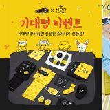 韓國平價品牌「SHOOPEN」和「神妙漢家族」聯名啦!推出《三時四崽子》出現的拖鞋、睡衣、帽子等超多商品!