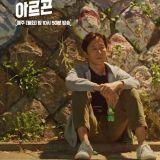 从光州谈到最近的韩国媒体罢工潮:韩剧《Argon》究竟有多少「写实性」?