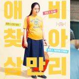 鄭秀晶(Krystal)變身懷孕5個月孕婦!大螢幕出道作《悲喜交加》將在11月上映,預告感覺很有趣啊!