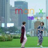 是睡衣趴嗎?KBS全新水木劇《Manhole》大跳改版《PPAP》主演們想表達的是...!?
