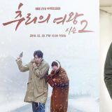 根本一对宝!《推理的女王2》主演崔江姬&权相佑逗趣海报剧照公开