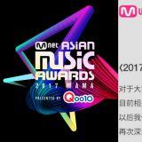 《MAMA》为独立设置台、港、澳门投票状态而向中国道歉 海内外网友不领情「该道歉的才不是这点」!