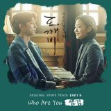 《鬼怪》孔刘、金高恩CP代表歌曲OST《Who Are You》完整音源公开
