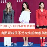 【2018 S/S HERA首爾時裝週】:有點玩味但不乏女生的美態與性感—FLEAMADONNA