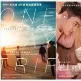 EXO成員電影《Glory Day》、《純情》六月香港上映