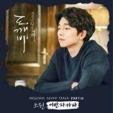 《鬼怪》公開全新OST MV:Ailee演唱《如初雪般走向你》+ URBAN ZAKAPA演唱《心願》