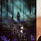 再次開始的巨大故事!全智賢主演《屍戰朝鮮:雅信傳》公開5款新海報,「童年雅信」也現身!