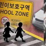 5月5日韩国儿童节:现在在地图上可以看到儿童保护区标示!