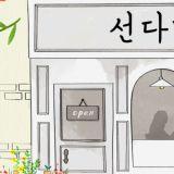 聆聽一般人的戀愛與生活繼《尹食堂》後 tvN 這次要開的是相親茶坊《》!