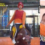 《Running Man》李光洙冷靜征服鬥牛機的表情超爆笑,全場樂翻~!